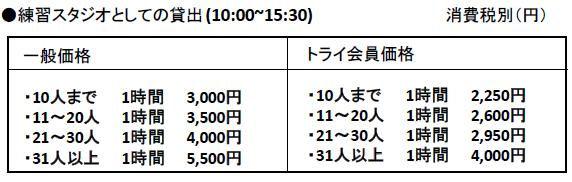 練習スタジオ 料金表.jpg
