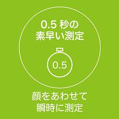 08_非接触_コロナ対策_自立型検温器.png