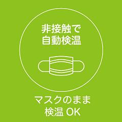 09_非接触_コロナ対策_自立型検温器.png