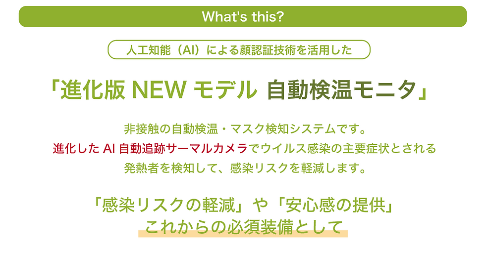 03_検温機_非接触_タブレット型検温器.png