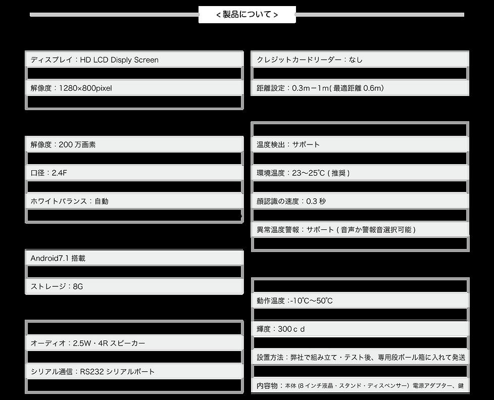18_検温_自立.png