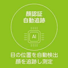 06_非接触_コロナ対策_検温器.png