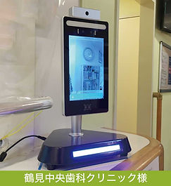 鶴見中央歯科クリニック 様.jpg