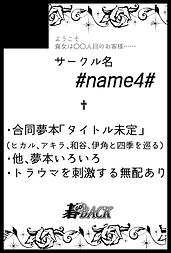 #name4#(ちはや).png