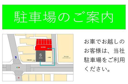 駐車場場所.jpg