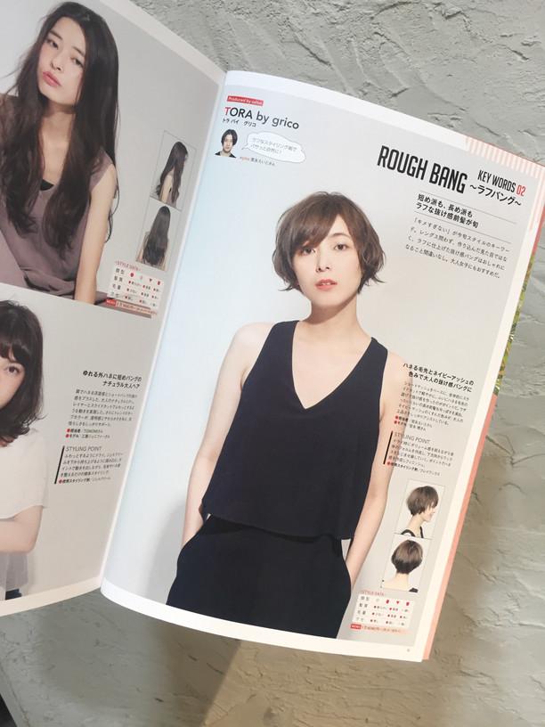 美容師さんと雑誌のカンケイ。