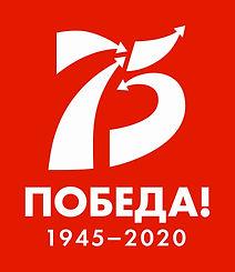 75 лет победы ВОВ.jpg