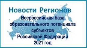"""О формировании """"Всероссийской базы образовательного потенциала субъектов РФ-2021"""""""
