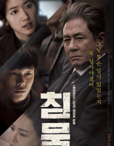 영화 '침묵'