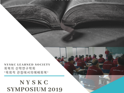 18th, Nyskc Symposium'19 Poster
