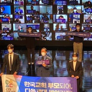 CTS 다음 세대 운동본부 출범식 및 기념 심포지엄 개최