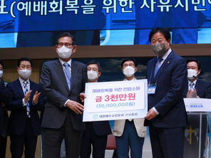 예장 고신, 예배 회복 위해 1차 3천만원 지원