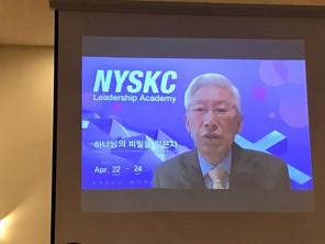"""""""하나님의 비밀을 맡은 자""""라는 주제로 열린 Nyskc Leadership Academy'21 성료"""