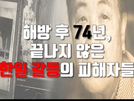 해방 후 74년, 끝나지 않은 한일갈등의 피해자들