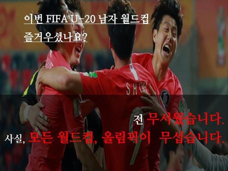 월드컵, 올림픽이 무섭습니다