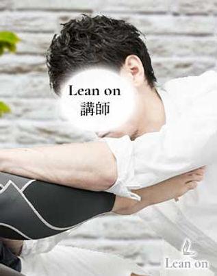 Lean on講師画像.jpg