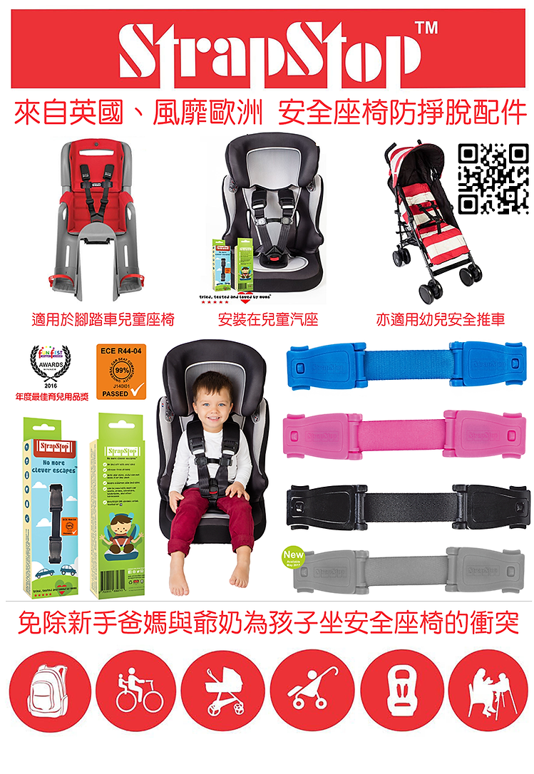 Strapstop安全座椅輔助扣環.png