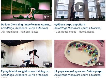 АкроЙога видео