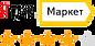 yandex-market_edited.png