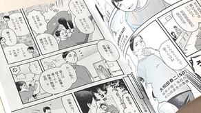 漫画書籍(医者が教える最強の解毒術)