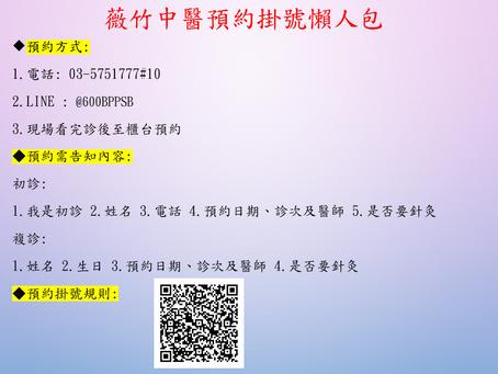 110.9.15起薇竹中醫診所掛號及報到原則