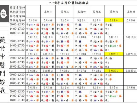 門診異動:110年5月薇竹中醫門診異動