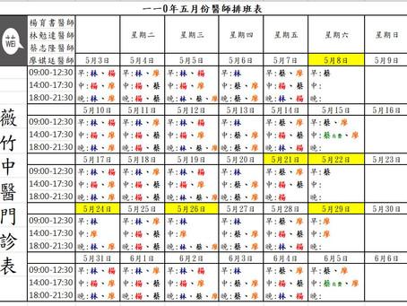 門診異動:110年5月薇竹中醫門診異動 I