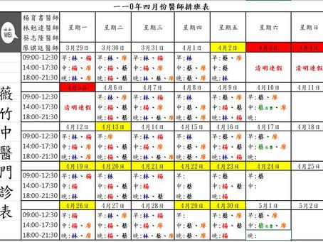 門診異動:110年4月薇竹中醫門診異動