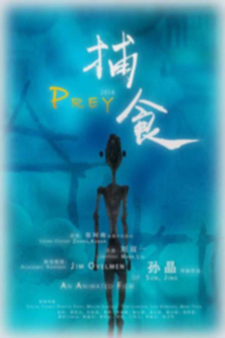 Prey_Poster.jpg