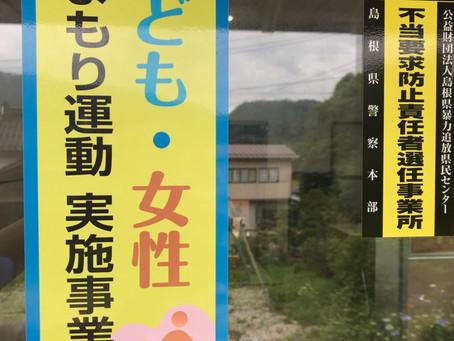 島根県「子ども・女性見守り運動」の活動をしています。