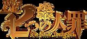 nanatunodaizai_logo.png