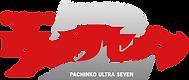 ウルトラセブン2ロゴ.png