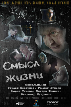 Meaning_of_life_poster_Смысл жизни_Рамил