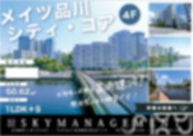メイツ品川おもて面190826.jpg