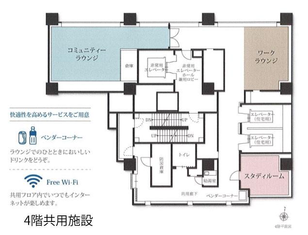 4階共用施設