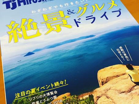 「Tj Hiroshima 7月号」にご掲載いただきました