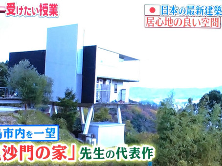 TV番組で建物が紹介されました