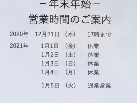 【年末年始 営業時間のご案内】