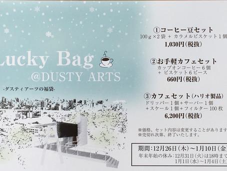 Lucky Bag (福袋)