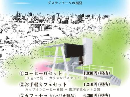 福袋SALE(12月26日〜)