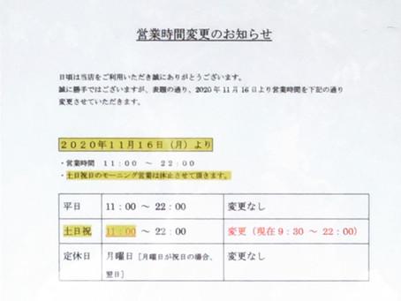【営業時間 変更のお知らせ】