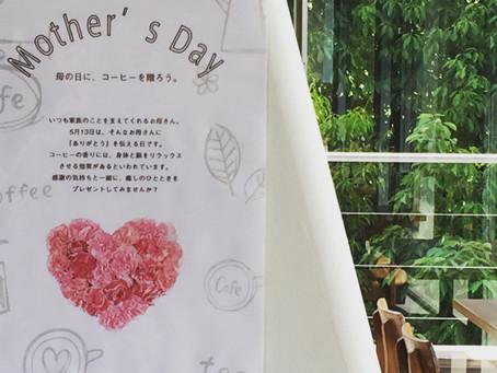 5月13日(日)は「母の日」