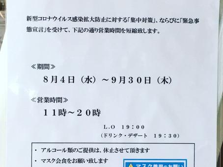 9月30日(木)まで、営業時短を延長します