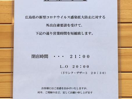 【営業時間 変更のお知らせ】広島県の外出自粛要請を受けて