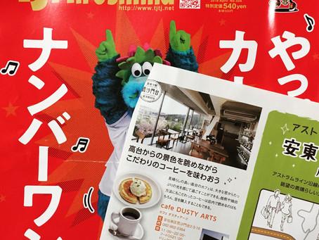 「TjHiroshima 4月」にご掲載頂きました(^^)
