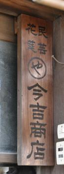 IMAYOSHI shoten