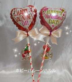 バルーンギフト バレンタインバレンタインー6