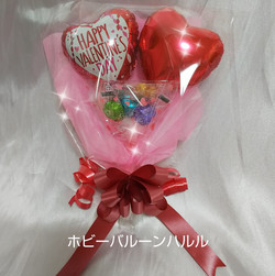 バルーンギフト バレンタイン