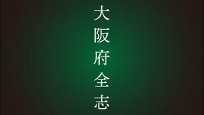 大阪府全志に見る竹渕神社