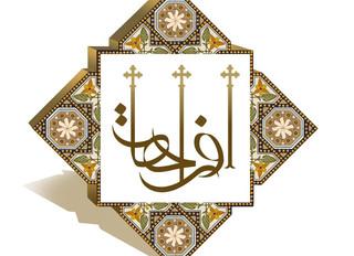 توضیح آرم کلیسای قدیس آفراهات، حکیم پارسی